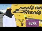 اليمن اليوم- بالفيديو  3 سعوديات يفتتحن أول عربة طعام مُصرح بها
