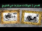 اليمن اليوم- بالفيديو أوبل أقدم 5 شركات سيارات في التاريخ