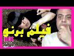 اليمن اليوم- شاهد  فيفي عبده تصرخ هو إحنا بنصور بورنو