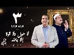 شاهد فيديو الداعية عمرو خالد يكشف أهمّ فضائل لا حول ولا قوة إلا بالله