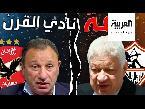 شاهد معركة جديدة مرتضى منصور يسُب محمود الخطيب
