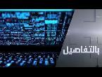 شاهد تقرير أمني بريطاني يتهم هاكر من روسيا بتنفيذ هجمات إلكترونية