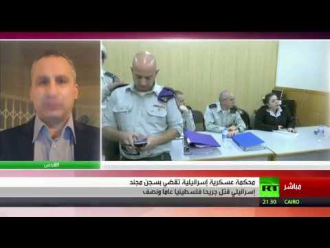 اليمن اليوم- شاهد حكم مخفف على جندي إسرائيلي قتل فلسطينيًا