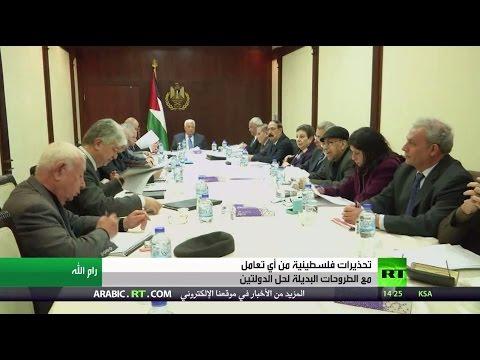 اليمن اليوم- شاهد رفض فلسطيني لأي طرح بديل لحل الدولتين