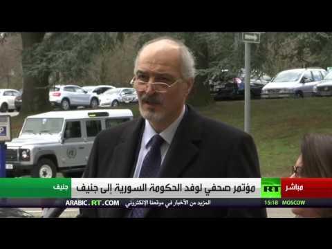 اليمن اليوم- شاهد مؤتمر صحافي لرئيس وفد الحكومة السورية بمحادثات جنيف