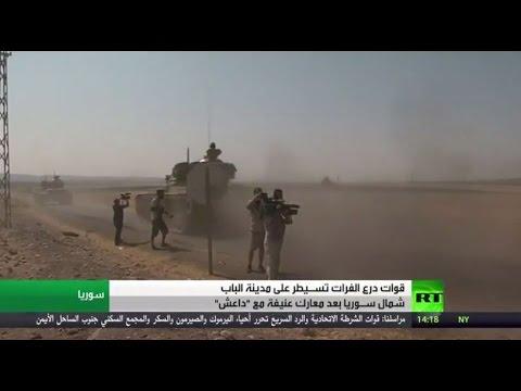 اليمن اليوم- شاهد قوات درع الفرات تسيطر على مدينة الباب