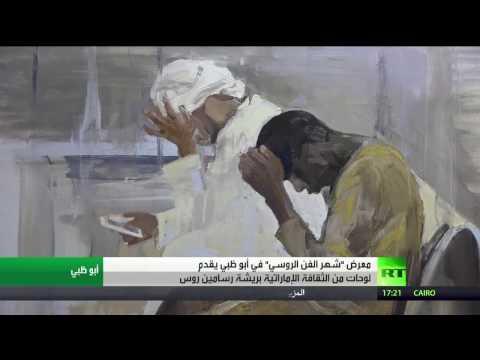 اليمن اليوم- شاهد أبو ظبي تحتضن شهر الفن الروسي