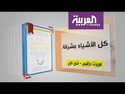 اليمن اليوم- شاهد كل يوم كتاب يستعرض كل الأشياء مشرقة