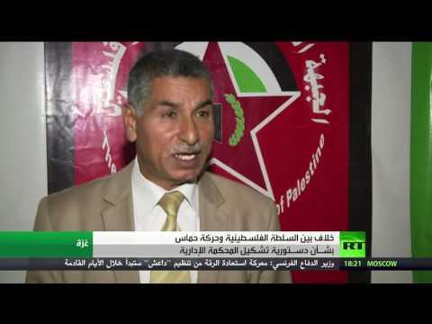 اليمن اليوم- بالفيديو انقسام فلسطيني جديد بشأن المحكمة الإدارية وآثارها القانونية