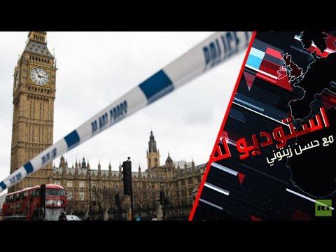 اليمن اليوم- بالفيديو تداعيات الهجوم المتطرّف في العاصمة لندن