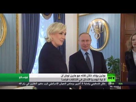 اليمن اليوم- بالفيديو فلاديمير بوتين يؤكّد أنه لا يتدخّل في الانتخابات الفرنسية
