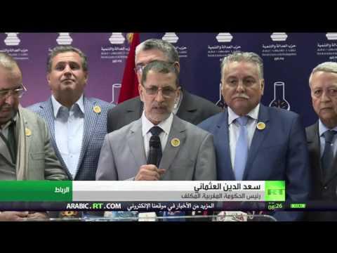 اليمن اليوم- بالفيديو  5 أحزاب تشارك العدالة والتنمية في تشكيل الحكومة المغربية