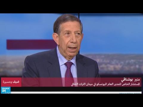 اليمن اليوم- بالفيديو منير بوشناقي المستشار الخاص للمدير العام لليونسكو في ميدان التراث الثقافي
