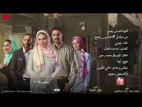 اليمن اليوم- بوسي تغني الإعلام الدعائي لمسلسل الحساب يجمع