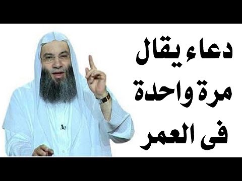 اليمن اليوم- بالفيديو  دعاء يستجاب في لحظة واحدة ويحرم جسدك على النار