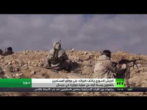 اليمن اليوم- شاهد خطط لضرب جبهة النصرة وداعش في جرود عرسال