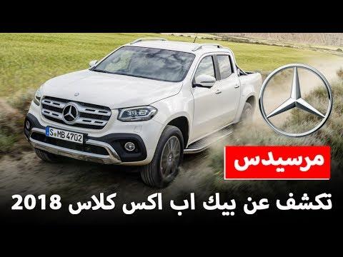 اليمن اليوم- شاهد  مرسيدس تكشف عن سيارتها بيك اب اكس كلاس 2018