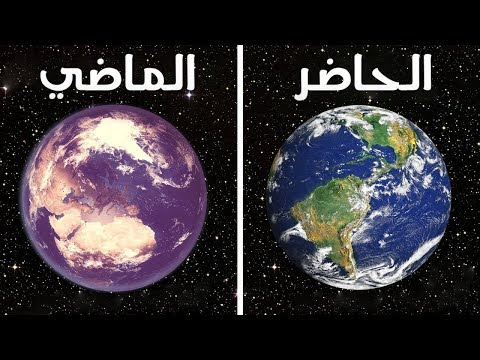 اليمن اليوم- 10 معلومات مدهشة لم تكن تعلمها عن كوكب الأرض