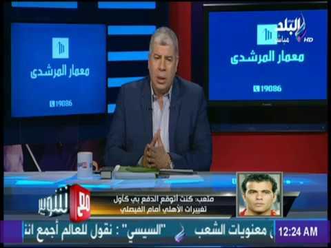 اليمن اليوم- بالفيديو  عماد متعب ينهار ويؤكد أن الأهلي تعمد إهانته
