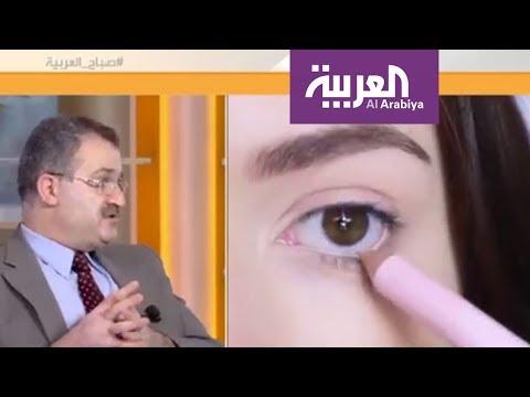 اليمن اليوم- مكياجك قد ينقل الأمراض إلى عينيك