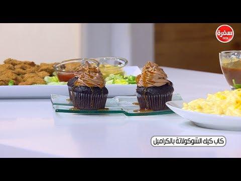 اليمن اليوم- طريقة إعداد كاب كعك الشيكولاتة بالكراميل