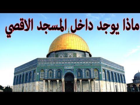 اليمن اليوم- تعرف على مسجد قبة الصخرة ومساحته وأسمائه وما يوجد في داخله
