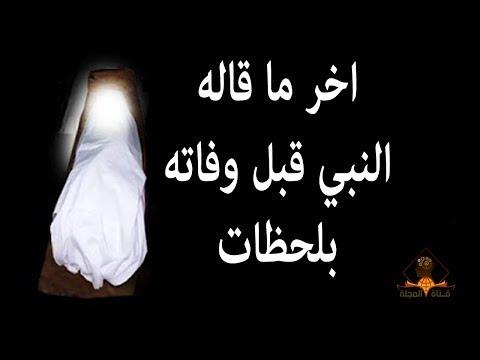 اليمن اليوم- شاهد أخر ما قاله النبي محمد