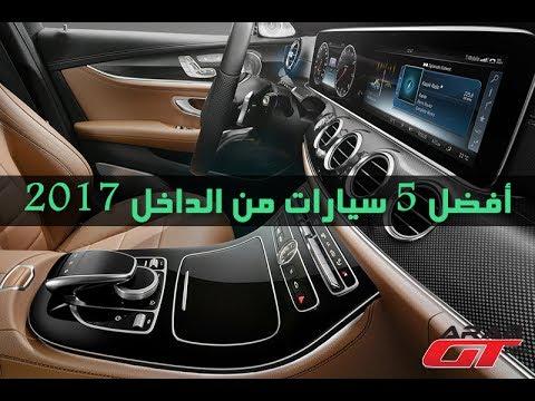 اليمن اليوم- شاهد افضل السيارات من الداخل 2017