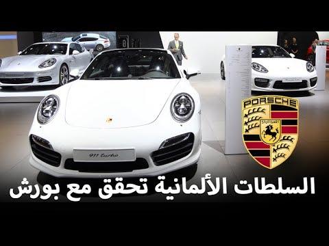 اليمن اليوم- بالفيديو السلطات الألمانية تحقق مع شركة سيارات بورش لهذا السبب