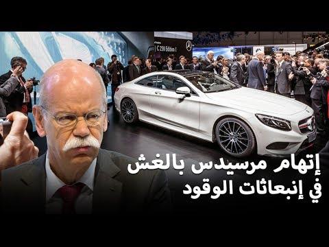 اليمن اليوم- بالفيديو مرسيدس متهمة بمحاولة الغش في انبعاثات سياراتها