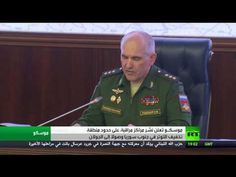 اليمن اليوم- شاهد روسيا تنشر مراكز مراقبة جديدة جنوب سورية