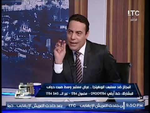 اليمن اليوم- شاهد سفير مسلمي بورما في مصر يكشف أعداد القتلى
