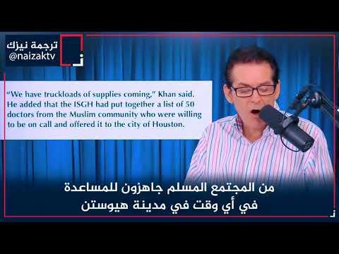 اليمن اليوم- مذيع أميركي ينبهر من ردة فعل مسلمي هيوستن