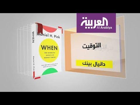 اليمن اليوم- شاهد برنامج كل يوم كتاب يقدّم التوقيت