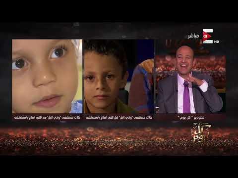 اليمن اليوم- عمرو أديب يكشف ما يفتخر به في الإعلام