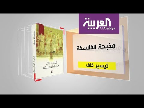 اليمن اليوم- شاهد برنامج كل يوم كتاب يقدّم مذبحة الفلاسفة