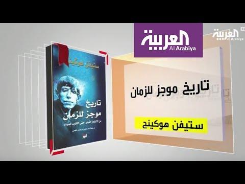 اليمن اليوم- شاهد استعرض لكتاب تاريخ موجز للزمان