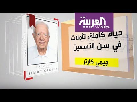 اليمن اليوم- شاهد حياة كاملة تأملات في سن التسعين