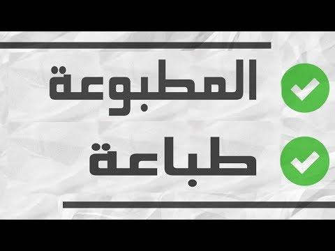 اليمن اليوم- شاهد 6 أشياء تقولها بطريقة خاطئة طوال حياتك