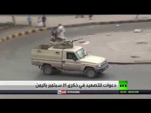 اليمن اليوم- شاهد دعوات للتصعيد في ذكرى 21 أيلول في اليمن