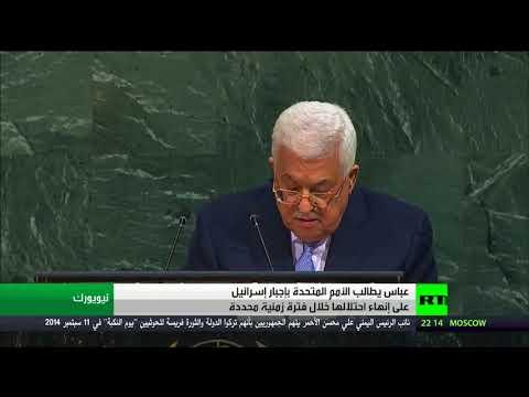 اليمن اليوم- شاهد عباس يطالب الأمم المتحدة بإجبار إسرائيل على إنهاء احتلالها