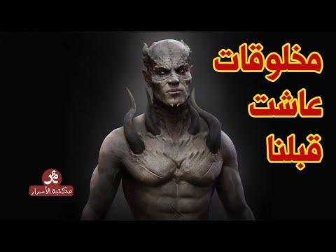 اليمن اليوم- شاهد هذه هي المخلوقات التي عاشت قبلنا على كوكب الأرض