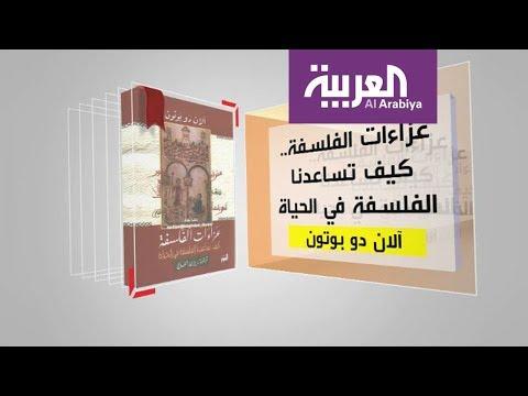 اليمن اليوم- شاهد برنامج كل يوم كتاب يقدّم عزاءات الفلسفة  كيف تساعدنا الفلسفة في الحياة