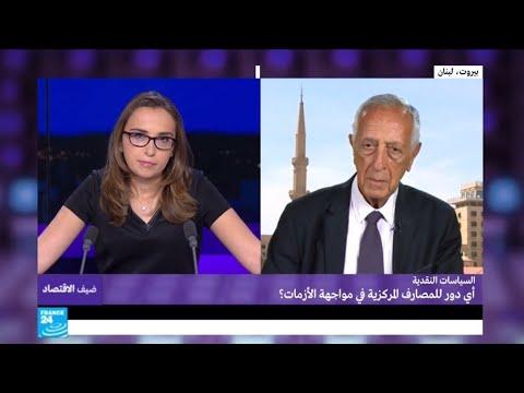 اليمن اليوم- شاهد أي دور للمصارف المركزية في اجتياز الأزمة المالية العالمية