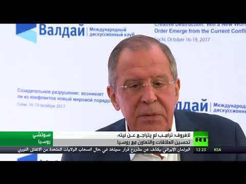اليمن اليوم- لافروف يؤكد أن ترامـب لم يتراجع عـن نيته تحسين العلاقات مع روسيا