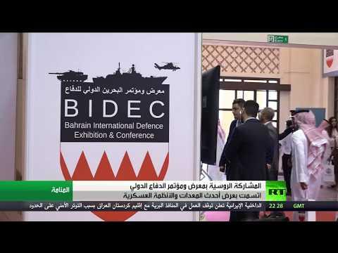 اليمن اليوم- شاهد روسيا تشارك في معرض البحرين للدفاع