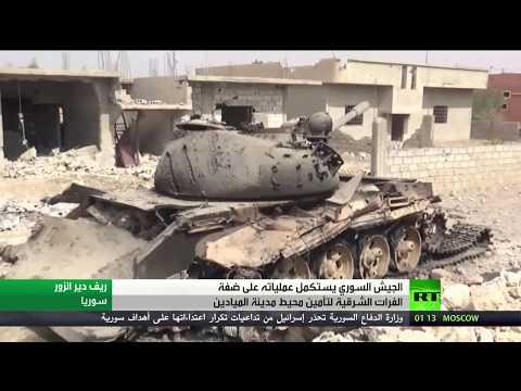 اليمن اليوم- شاهد عمليات الجيش السوري في الميادين