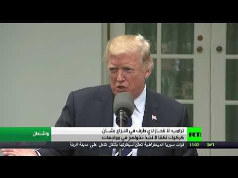 اليمن اليوم- ترامب ينفي انحيازه لأي طرف في النـزاع بشأن كركوك