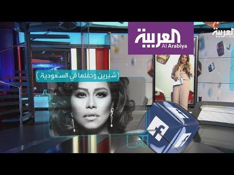 اليمن اليوم- شاهد ماذا قالت شيرين عن إلغاء حفلتها في السعودية