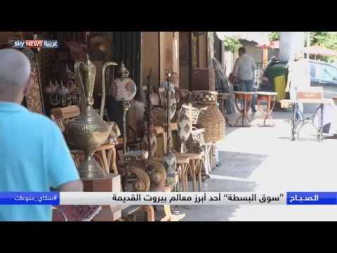 اليمن اليوم- شاهد الأنتيكا تزدهر في سوق البسطة البيروتي في لبنان